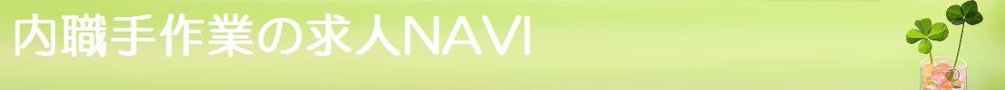内職手作業の求人NAVI